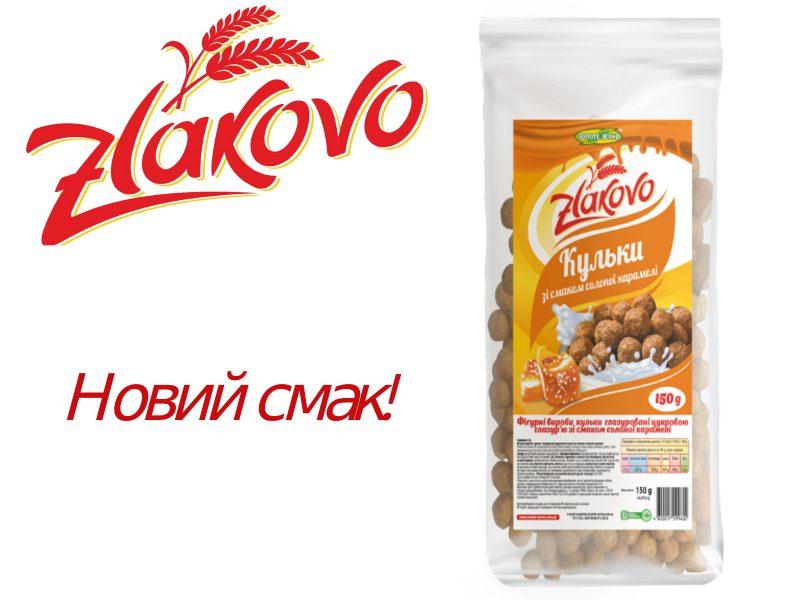 Новинка - шарики со вкусом соленой карамели